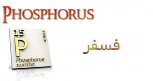 فسفر یا Phosphorus